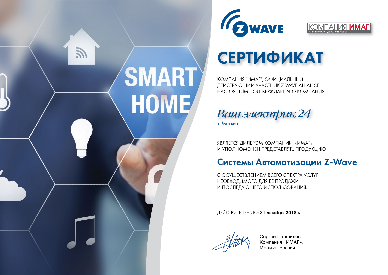 Сертификат Z-WAVE
